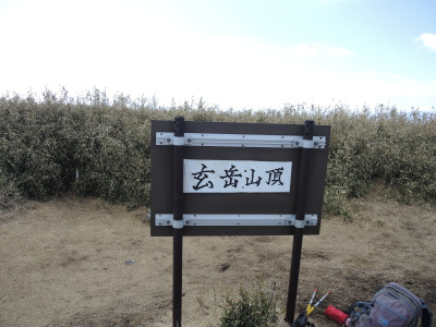 2017.02.玄岳