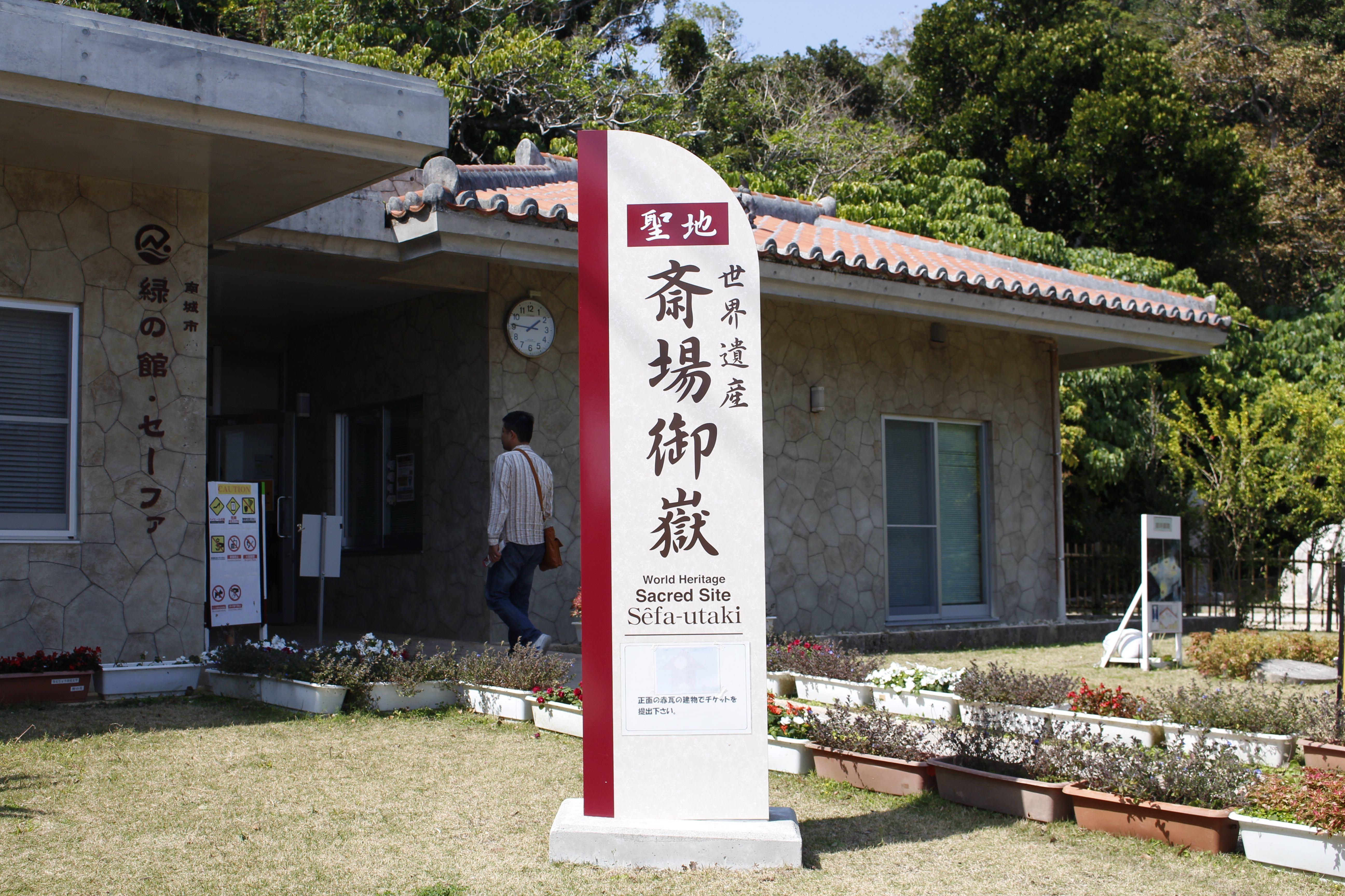 20170221斎場御嶽エントランス