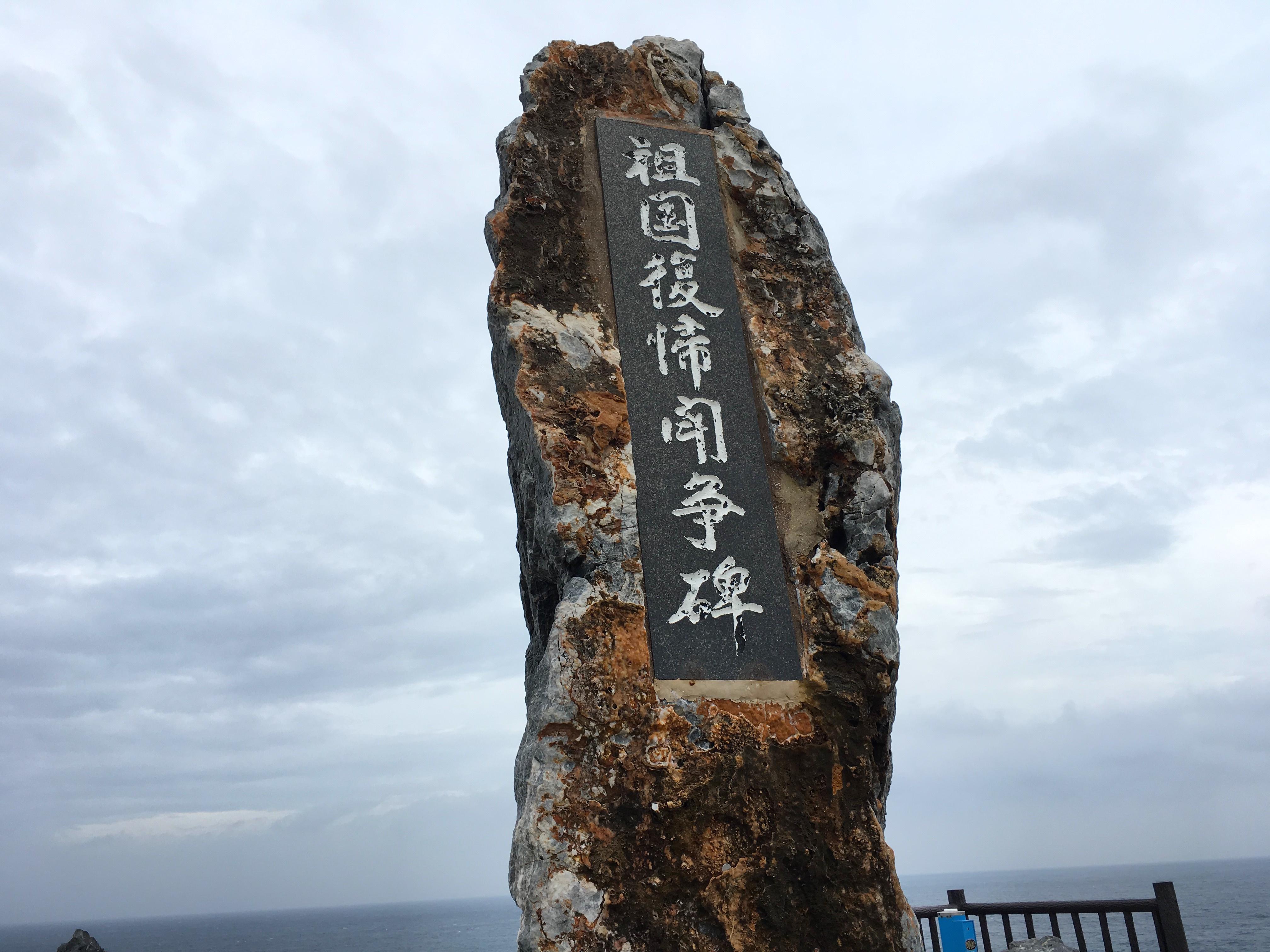 20170222辺戸岬記念日