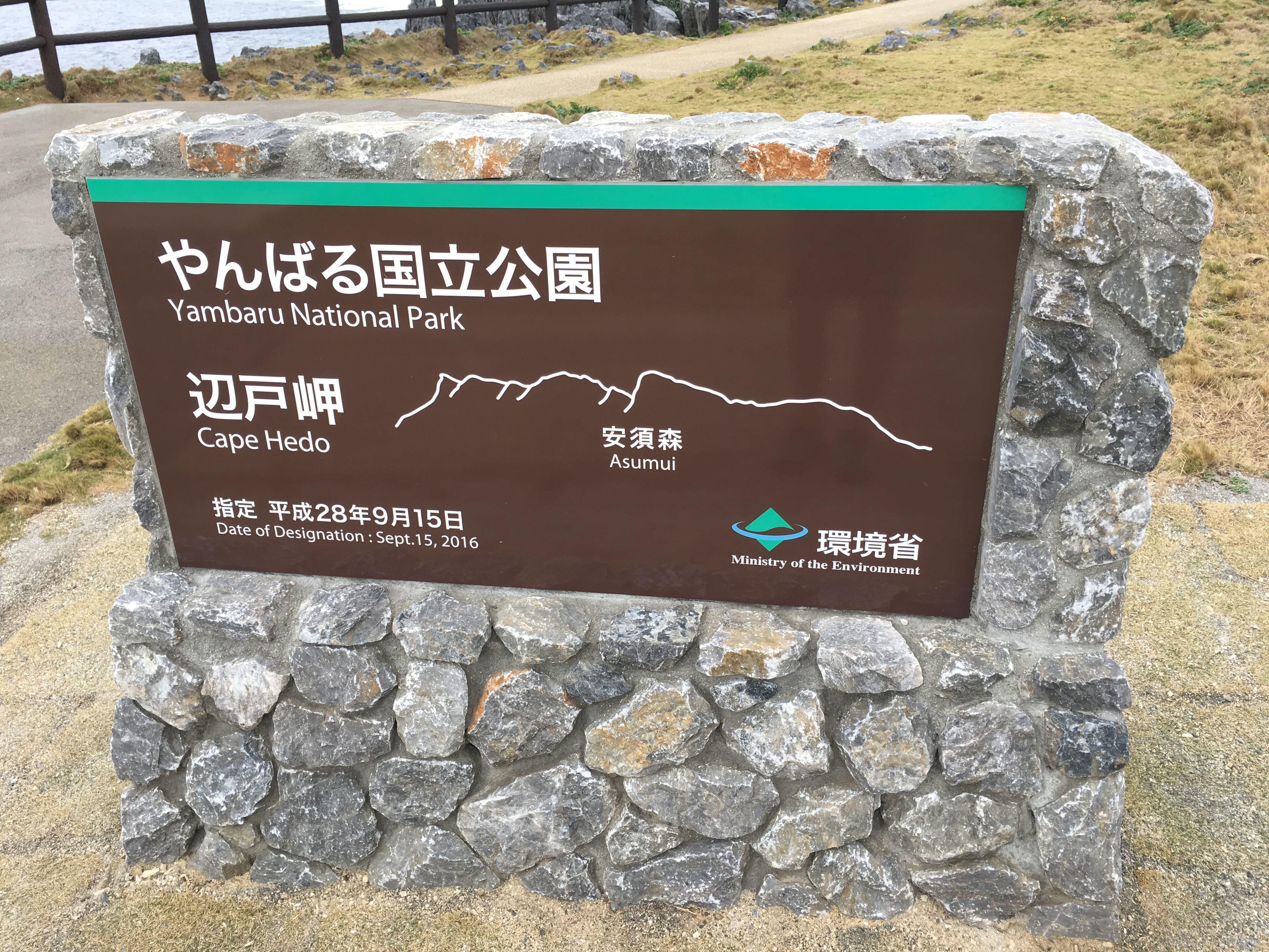 20170222辺戸岬国立公園認定