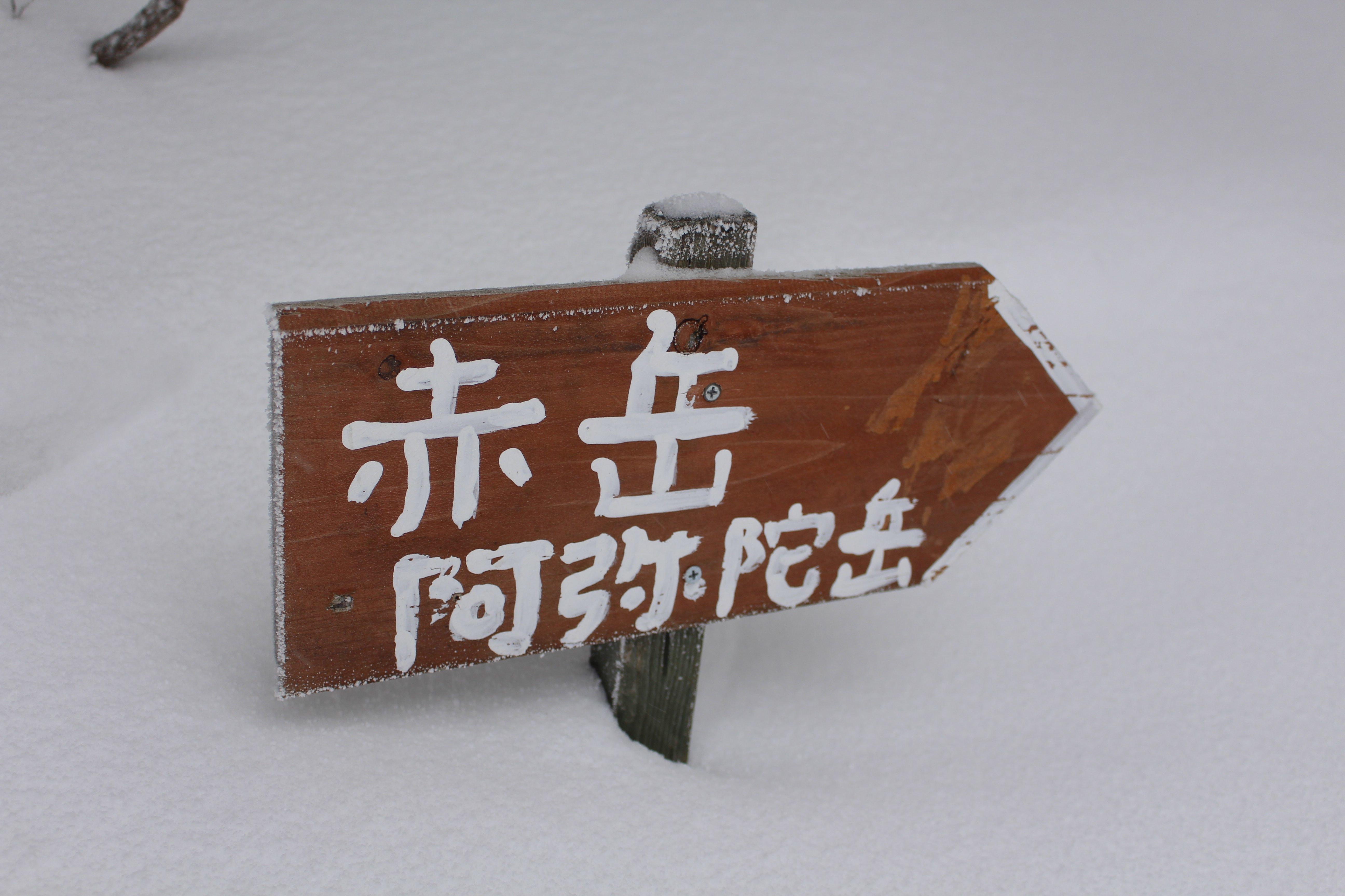20170303標識赤岳へ