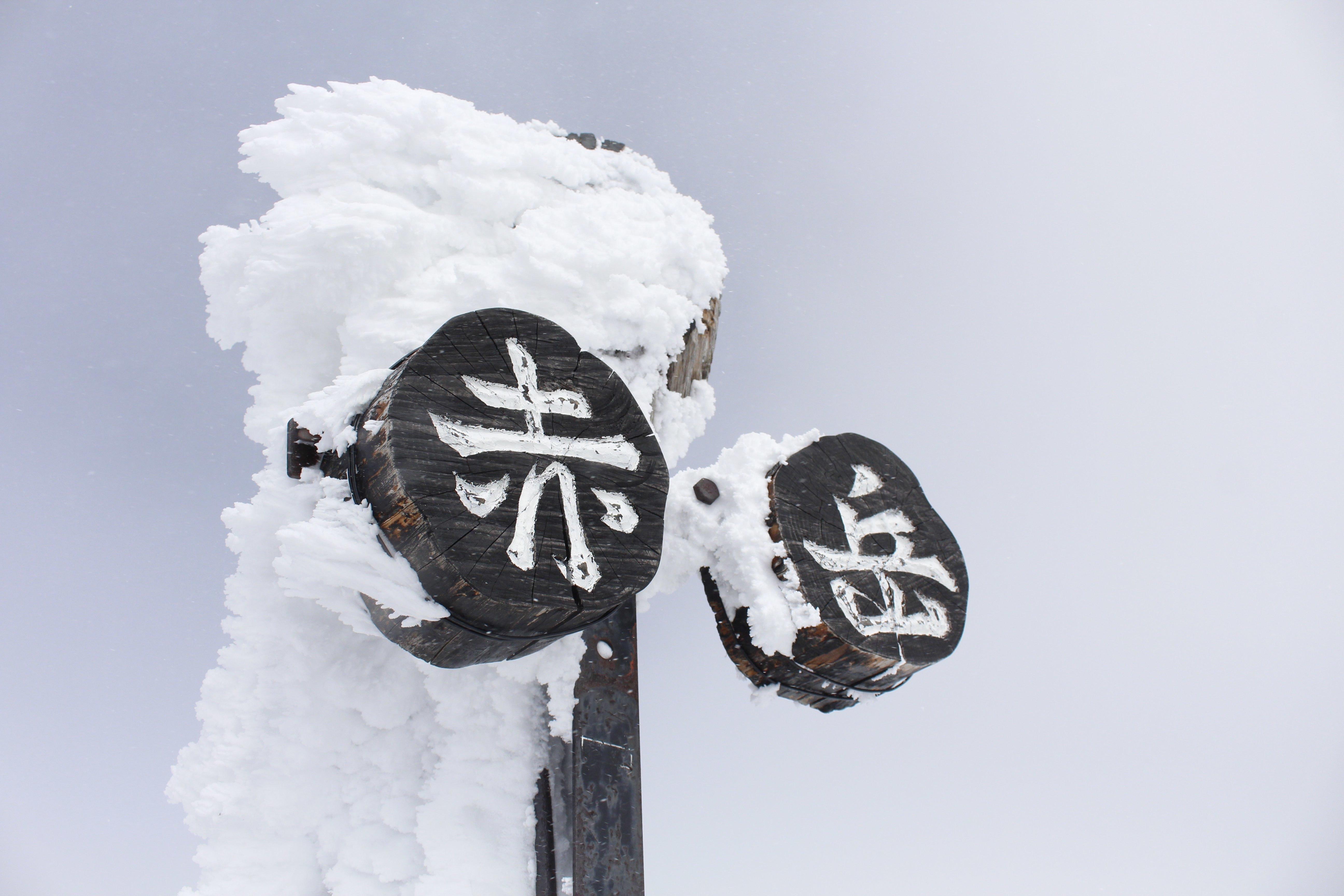 20170303赤岳山頂表札