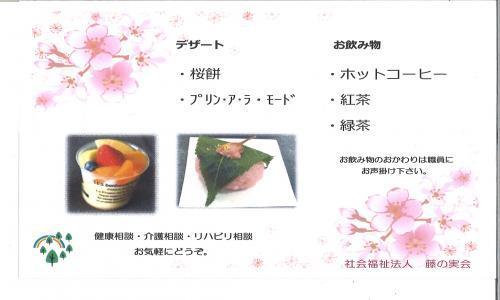 桜ウォーキング②