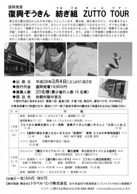 紡ぎ組ツアー1泊2日_convert_20170210135022