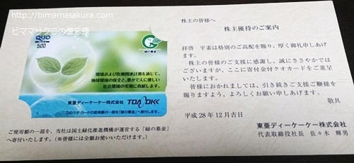 20170211東亜12月
