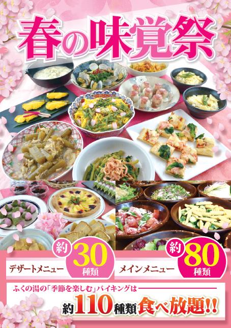3月の春の味覚祭