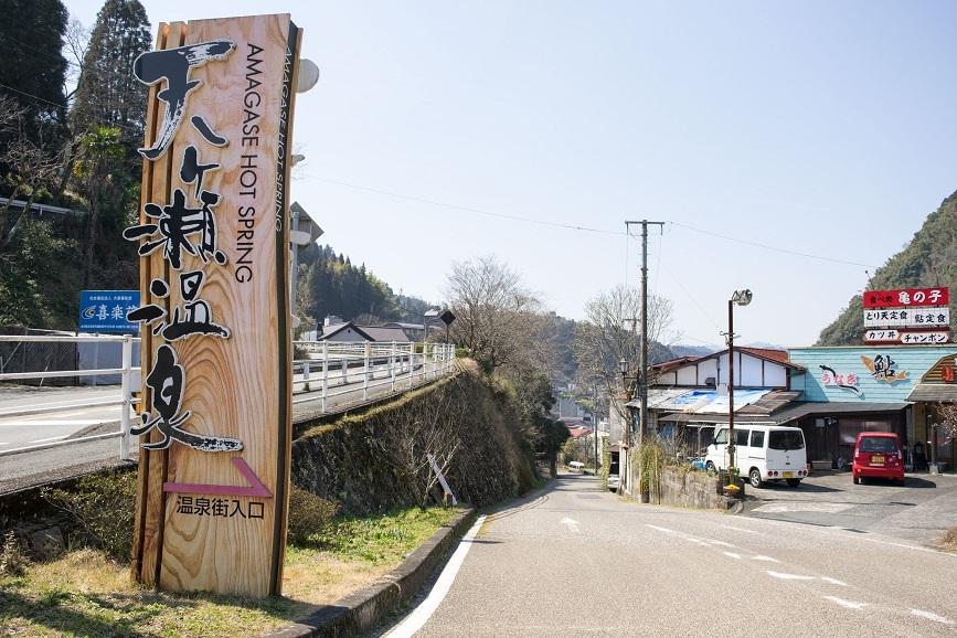 天ケ瀬温泉入口