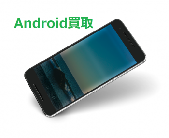 Android買取