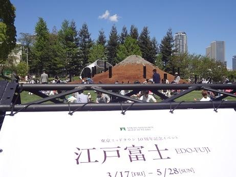 江戸富士1