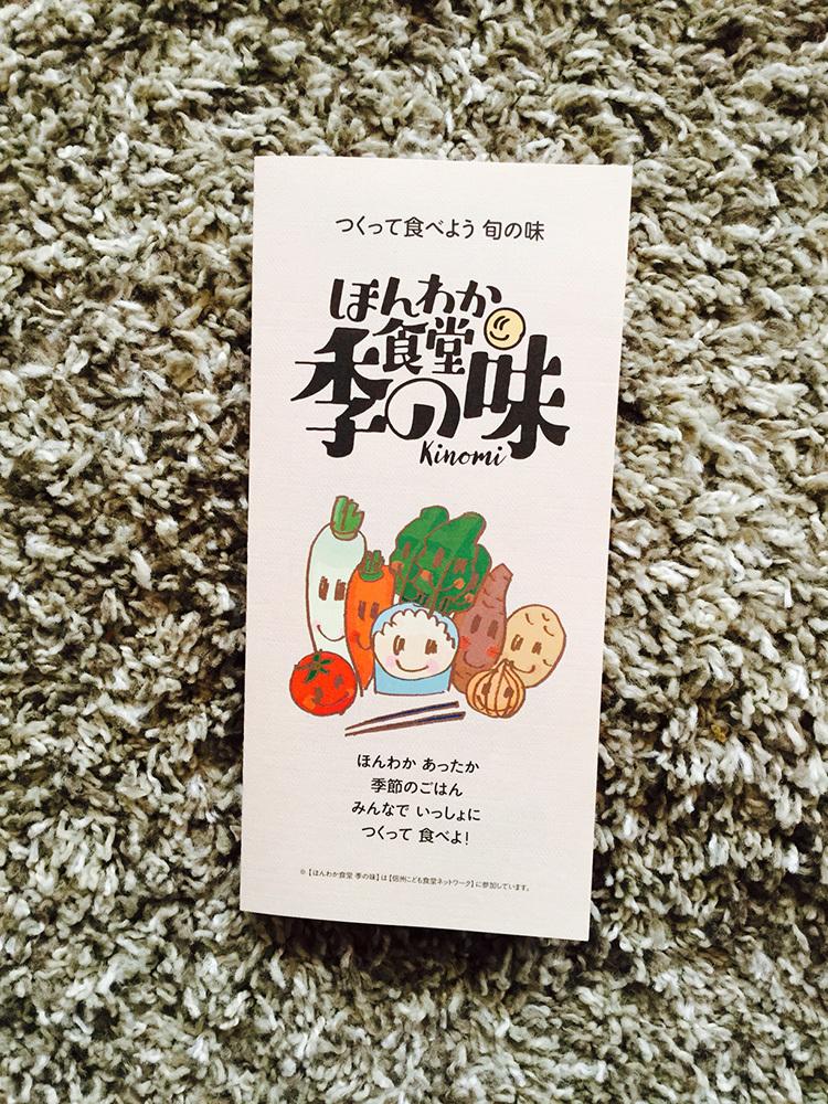 20170416_kinomi_leaf_1.jpg