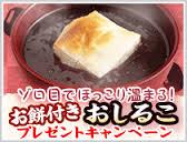 hirose_osiruko.jpg