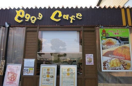 4-15エッグカフェ