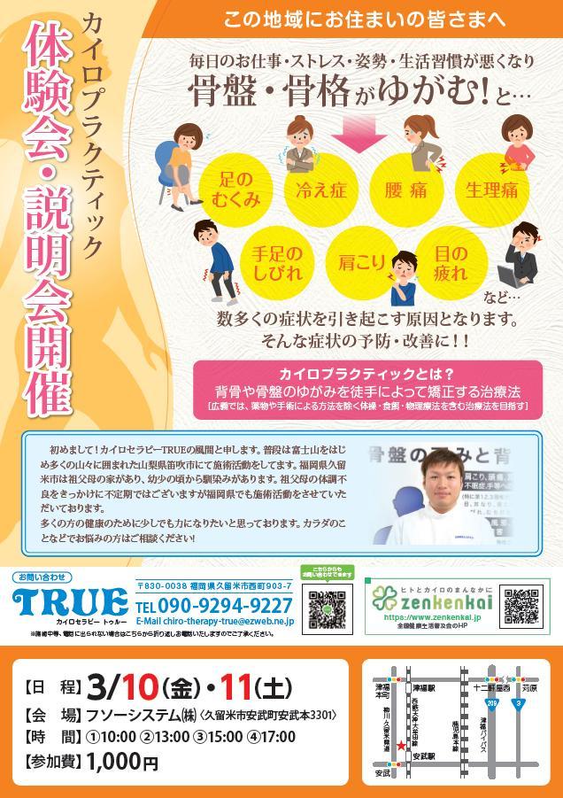 カイロセラピーTRUE体験会チラシ0310-11
