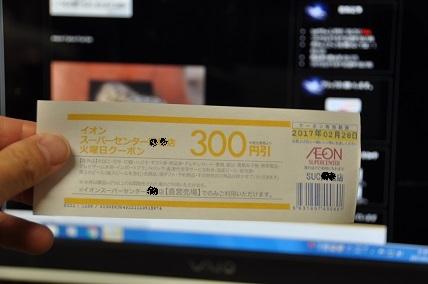 0223300円券