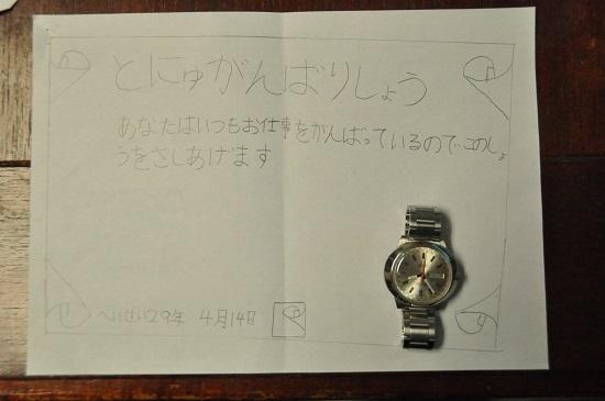 0414子からの賞状