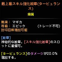 ラビリンススキル紋章_20170216_4