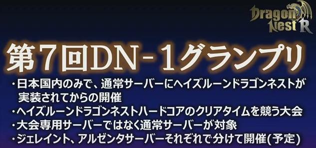 DN-1予告_20170331