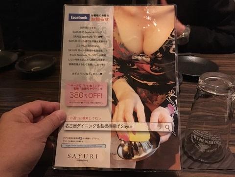 SAYURIパンフレット