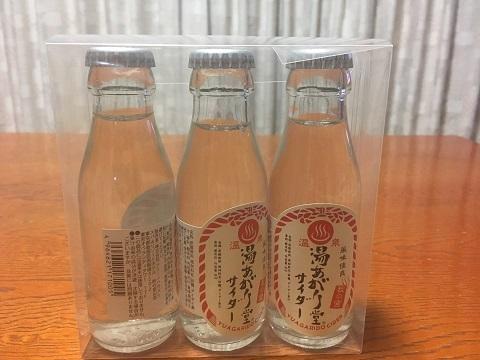 秋ノ宮サイダー2