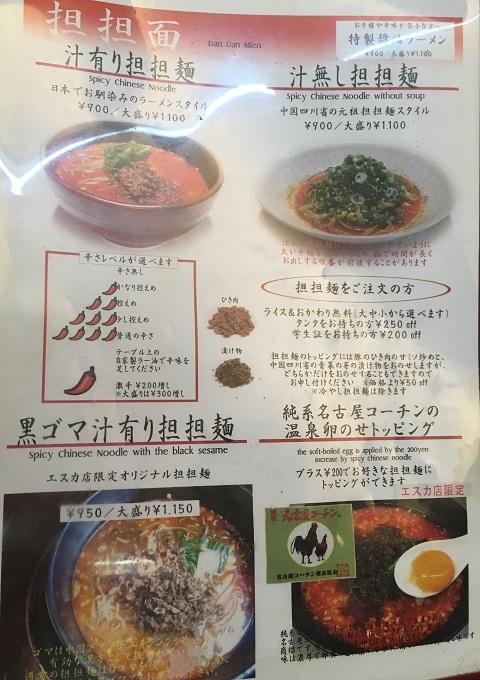担々麺POP