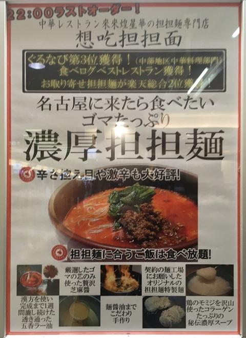 担々麺POP2