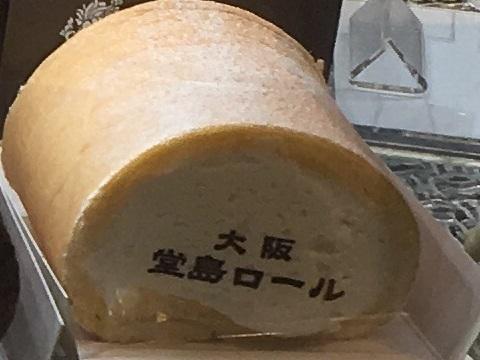 堂島ロールケーキ2