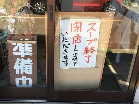 鷹乃巣閉店
