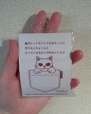 nekoburo12.jpg