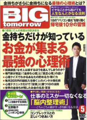 月刊 BIG tomorrow