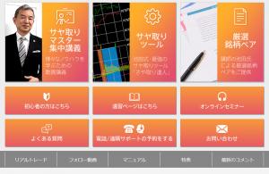 サヤ取り投資マスター塾 TOP