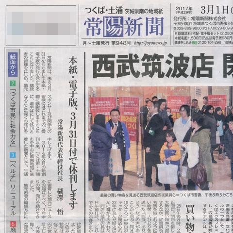 3月31日付での休刊を告げる常陽新聞3月1日号