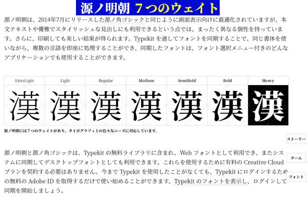 アドビシステムズ「源ノ明朝」紹介ページから7つのウェイト