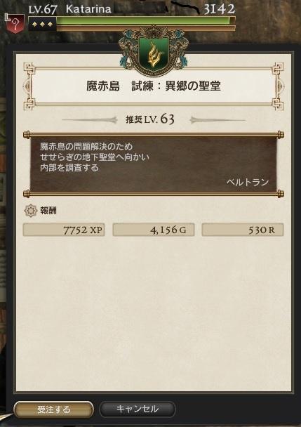 魔赤島エリア試練4