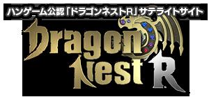 logo_dragonnest_r.png