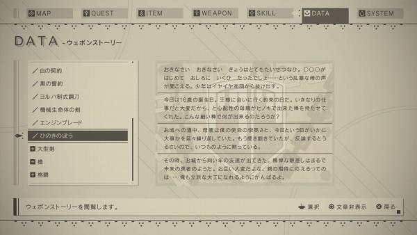 ひのきのぼう ウェポンストーリー ニーアオートマタ