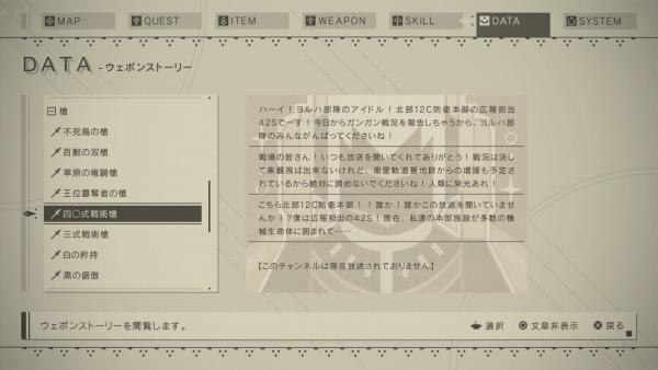 四○式戦術槍 ウェポンストーリー ニーアオートマタ