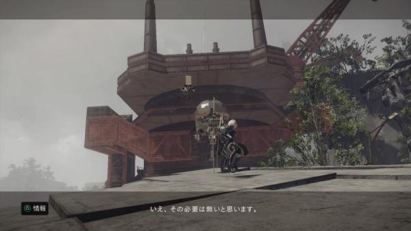 巨大ロボの調査 サブクエ ニーアオートマタ