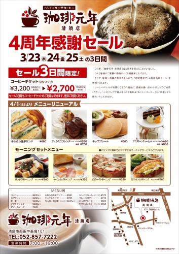 珈琲元年清須店4周年_B4_4c