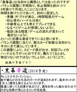 57_Kuromaku_PR.png