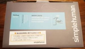 simplehuman(シンプルヒューマン) センサーソープディスペンサー 222ml ブラッシュドニッケル ST1036 パッケージ箱上部