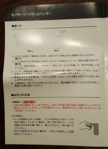 simplehuman(シンプルヒューマン) センサーソープディスペンサー 222ml ブラッシュドニッケル ST1036 取扱説明書1