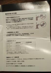 simplehuman(シンプルヒューマン) センサーソープディスペンサー 222ml ブラッシュドニッケル ST1036 取扱説明書2