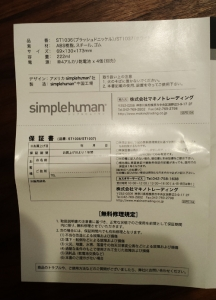 simplehuman(シンプルヒューマン) センサーソープディスペンサー 222ml ブラッシュドニッケル ST1036 取扱説明書4
