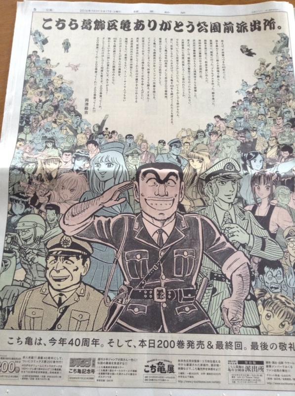 mangasakushaakimotoosamu71.jpg