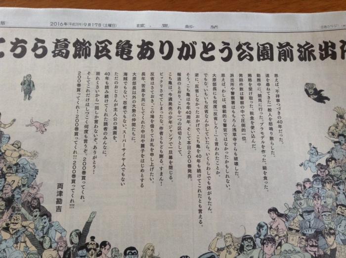 mangasakushaakimotoosamu72.jpg