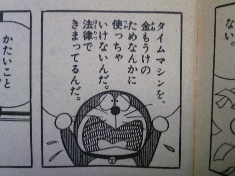 mangasakushafujikofujio077.jpg