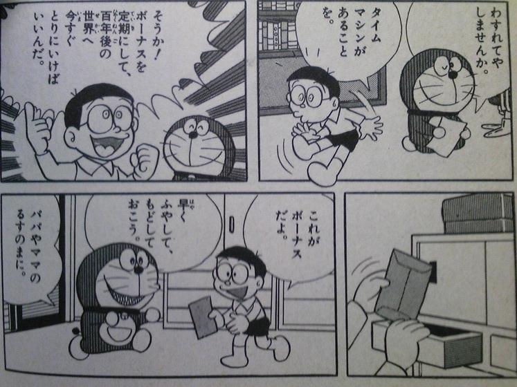 mangasakushafujikofujio078.jpg