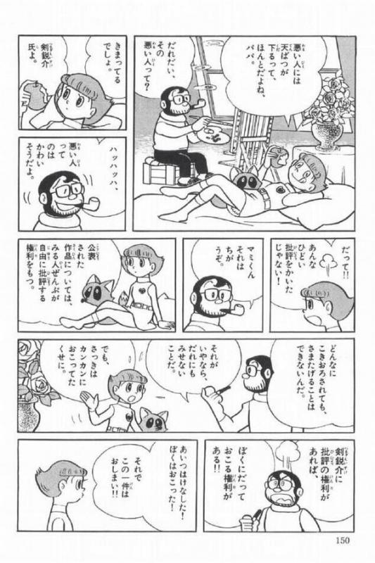 mangasakushafujikofujio400.jpg