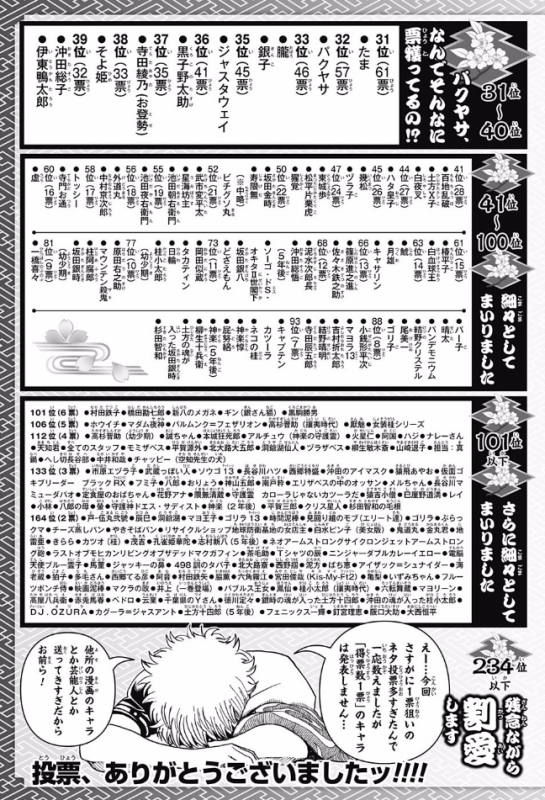 mangasakushasorachi12.png