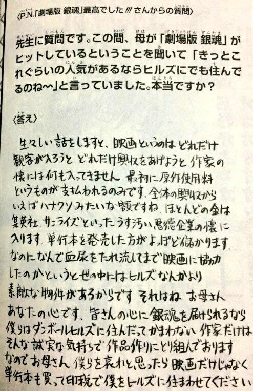 mangasakushasorachi13.jpg